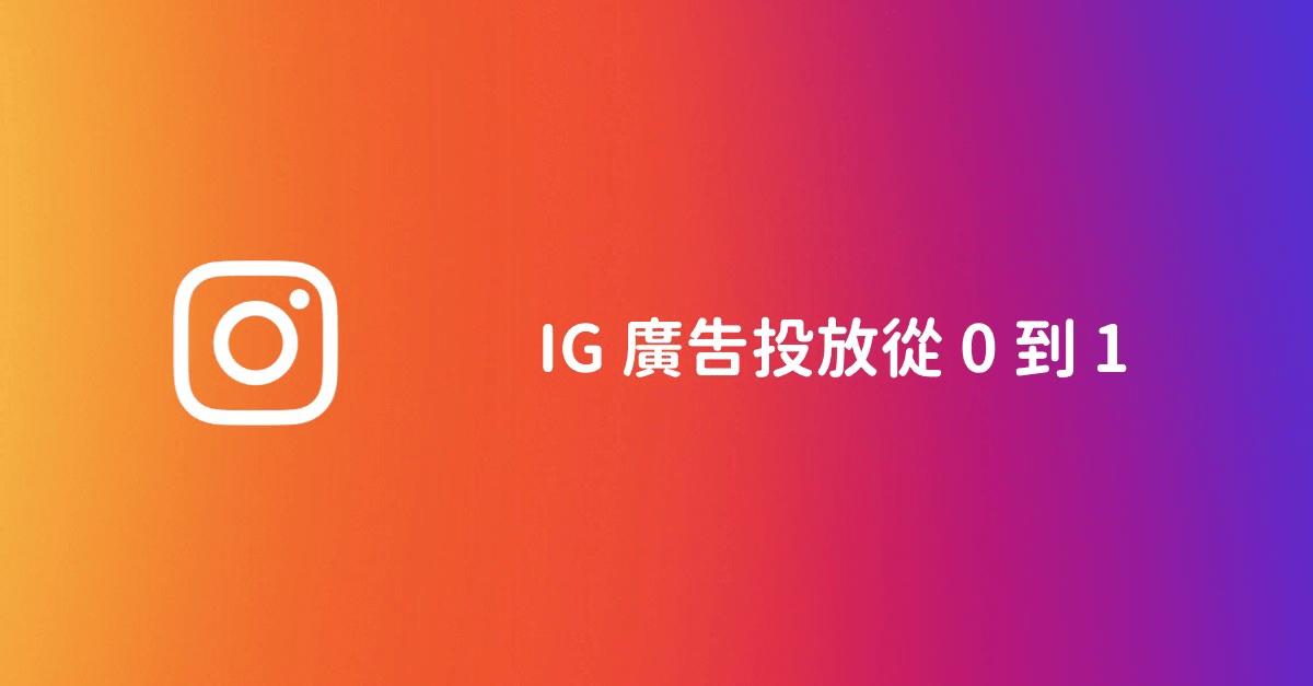 IG 广告投放操作与技巧|从0 到1