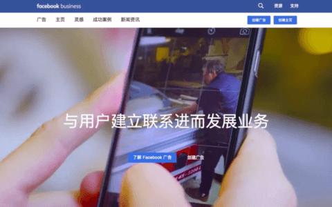 深度分析Facebook ADS广告投放平台(1):平台介绍