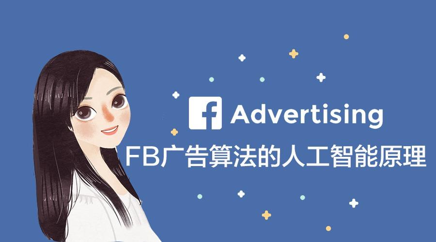 Facebook广告推荐算法的人工智能原理