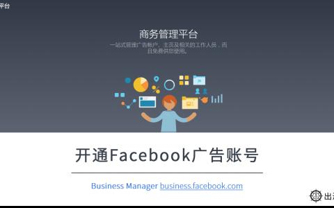 Facebook快速入门:投放前的准备