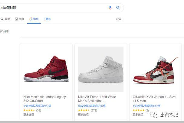Google&Bing电商广告大盘数据丨出海笔记