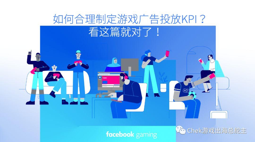 合理制定游戏广告投放KPI,看这篇就对了!